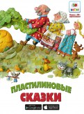 Plastilin_COVER copy