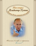 cover_Путин